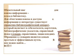 Обязательный шаг для поиска информации – поход в библиотеку. Для облегчения п