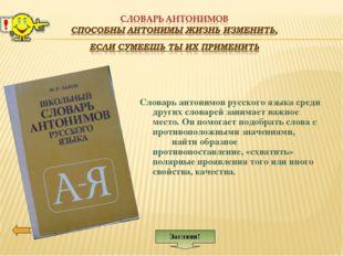 Словарь антонимов русского языка среди других словарей занимает важное место