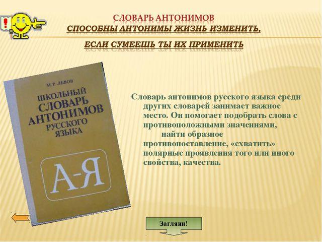 Словарь антонимов русского языка среди других словарей занимает важное место...