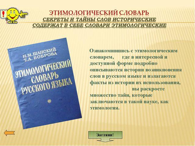 Ознакомившись с этимологическим словарем, где в интересной и доступной форме...