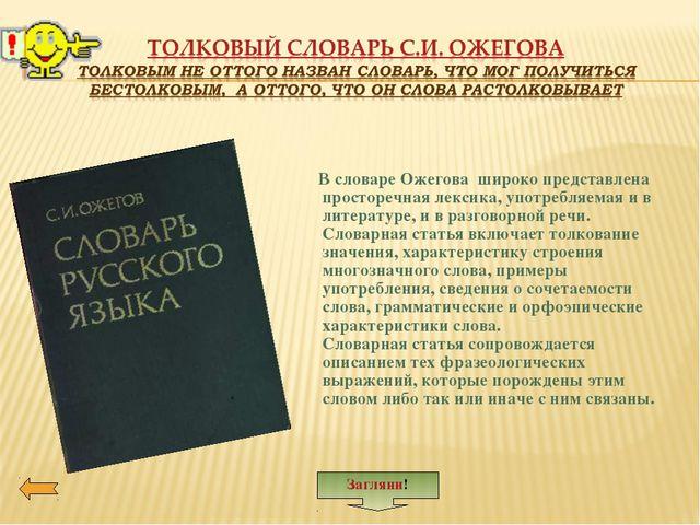 В словаре Ожегова широко представлена просторечная лексика, употребляем...