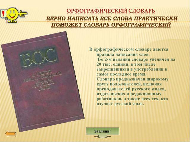 В орфографическом словаре даются правила написания слов. Во 2-м издании сло...