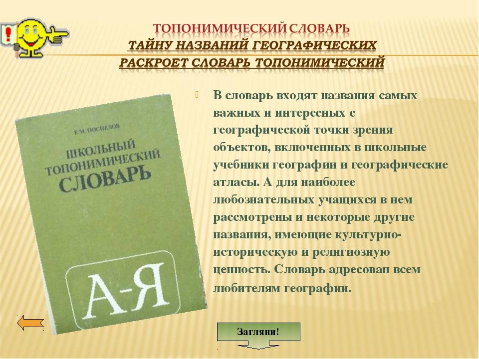 В словарь входят названия самых важных и интересных с географической точки зр...