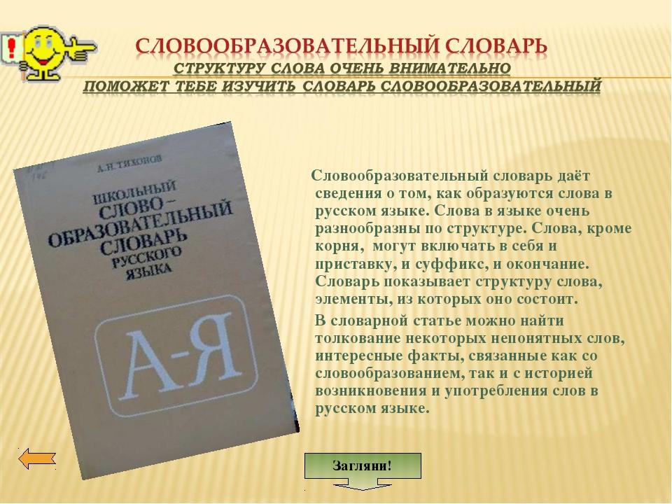 Словообразовательный словарь даёт сведения о том, как образуются слова в рус...