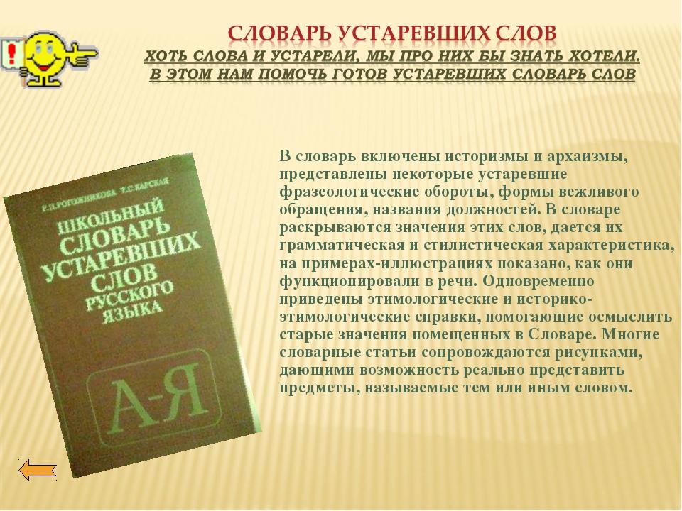 В словарь включены историзмы и архаизмы, представлены некоторые устаревшие ф...