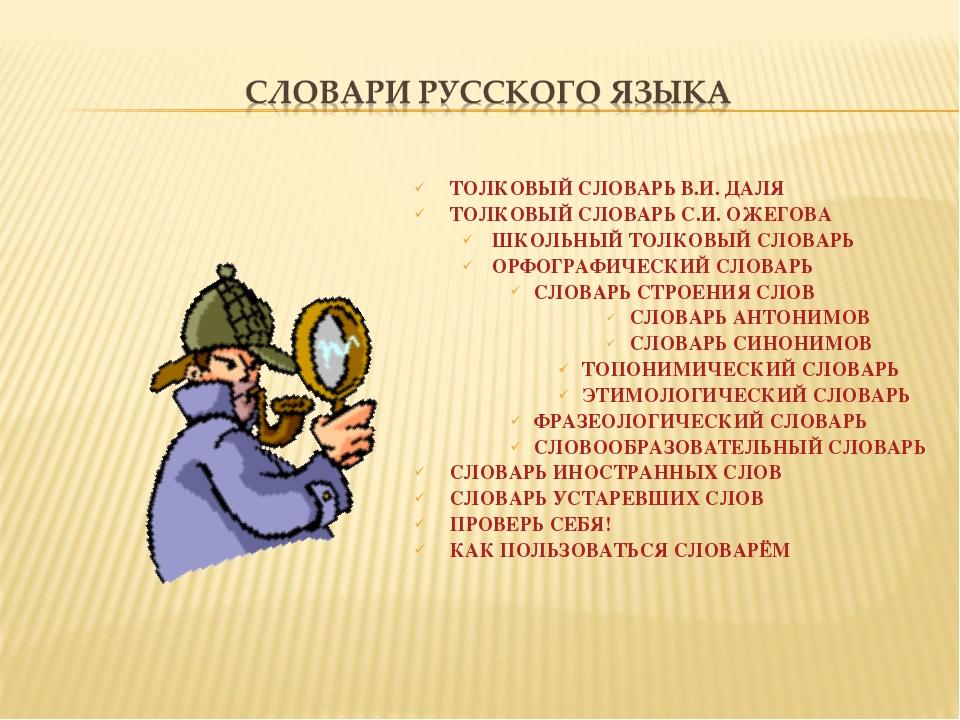 ТОЛКОВЫЙ СЛОВАРЬ В.И. ДАЛЯ ТОЛКОВЫЙ СЛОВАРЬ С.И. ОЖЕГОВА ШКОЛЬНЫЙ ТОЛКОВЫЙ СЛ...