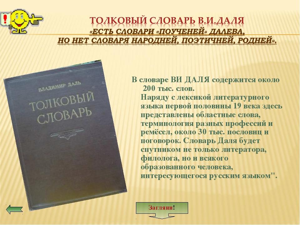В словаре ВИ ДАЛЯ содержится около 200 тыс. слов. Наряду с лексикой литерату...