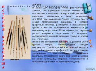 XIX век В конце XIX века граф Лотар фон Фаберкастл, заметив, что карандаши к