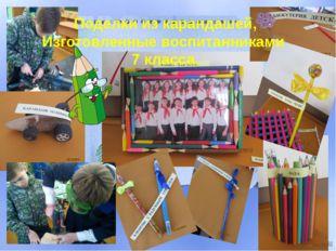 Поделки из карандашей, Изготовленные воспитанниками 7 класса.