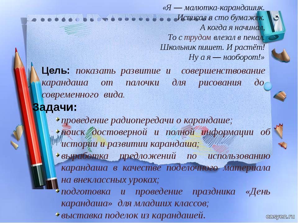 Цель: показать развитие и совершенствование карандаша от палочки для рисован...