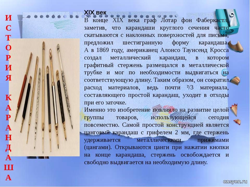 XIX век В конце XIX века граф Лотар фон Фаберкастл, заметив, что карандаши к...