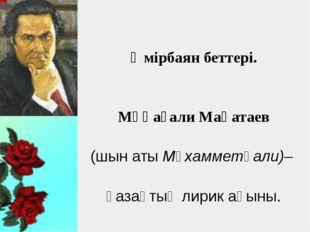 . Ақын Мұқағали Мақатаев Туылған күні 9ақпан1931(1931-02-09) Туылған жері А