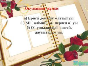 а) Ерікті дем алу жаттығуы. ә) Мұғалімнің мәнерлеп оқуы б) Оқушылардың іштей