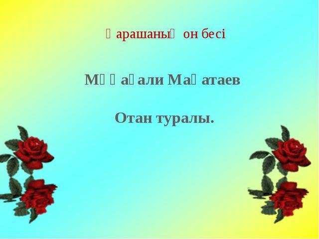 Қарашаның он бесі Мұқағали Мақатаев Отан туралы.