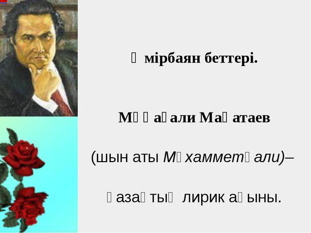 . Ақын Мұқағали Мақатаев Туылған күні 9ақпан1931(1931-02-09) Туылған жері А...