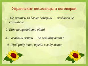 Украинские пословицы и поговорки Не женись за двома зайцями— жодного не спій
