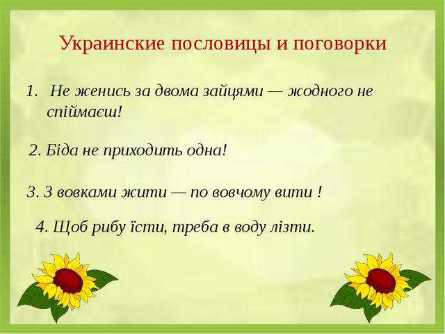 Украинские пословицы и поговорки Не женись за двома зайцями— жодного не спій...
