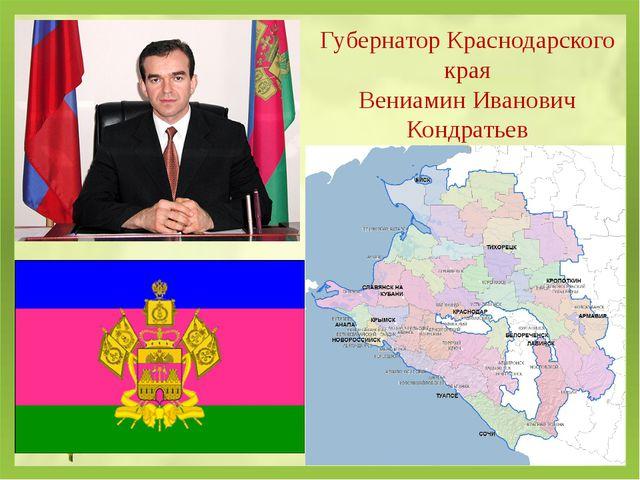Губернатор Краснодарского края Вениамин Иванович Кондратьев