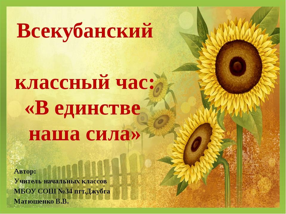 Всекубанский классный час: «В единстве наша сила» Автор: Учитель начальных кл...