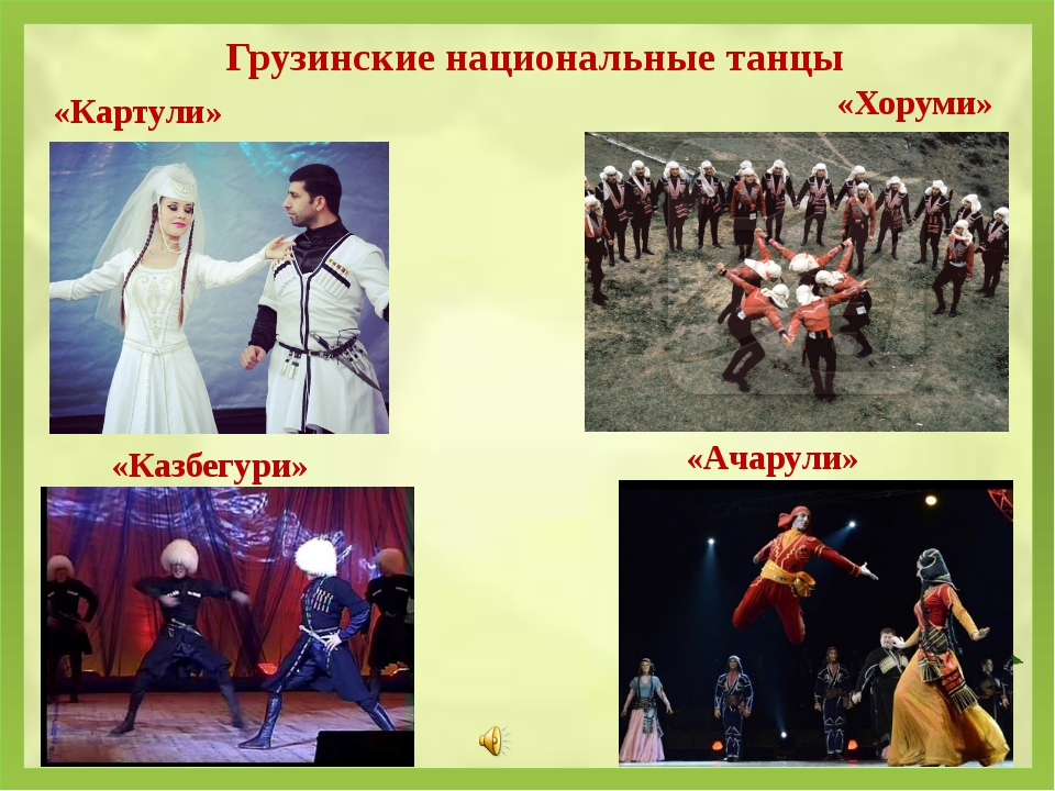 Грузинские национальные танцы «Картули» «Хоруми» «Ачарули» «Казбегури»