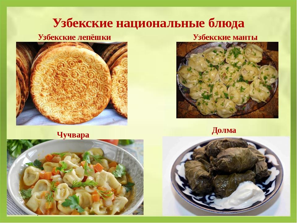 Узбекские национальные блюда Узбекские лепёшки Узбекские манты Чучвара Долма
