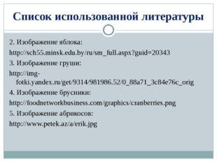 2. Изображение яблока: http://sch55.minsk.edu.by/ru/sm_full.aspx?guid=20343 3