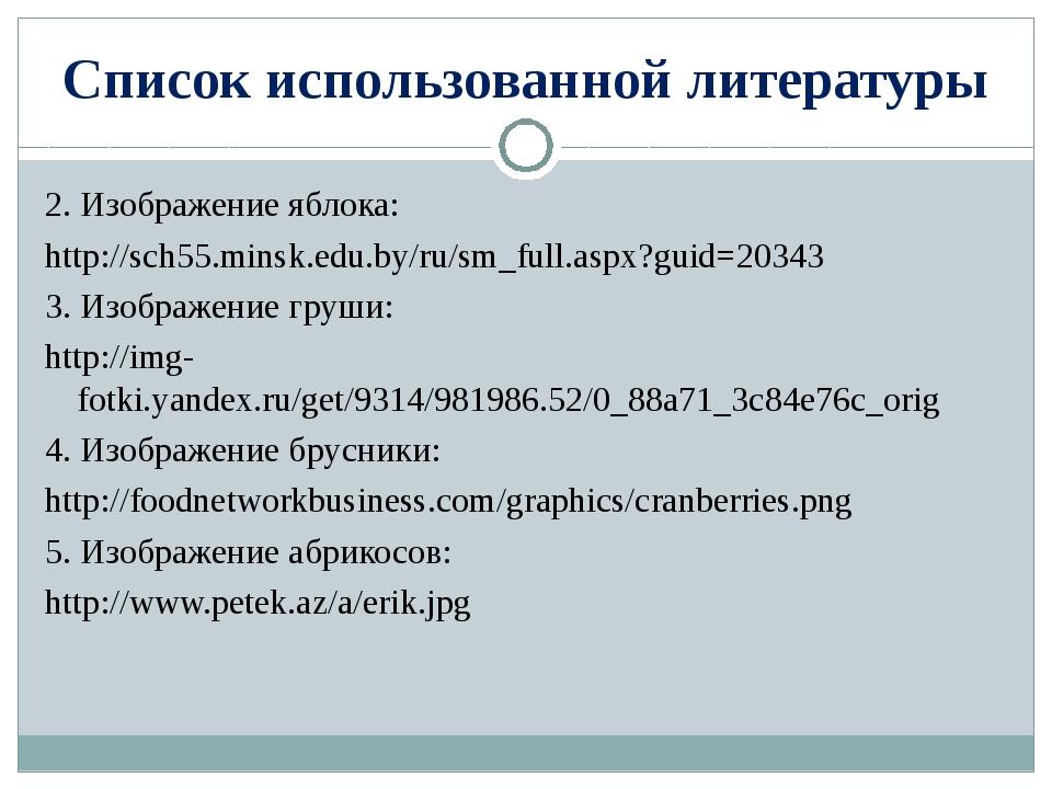 2. Изображение яблока: http://sch55.minsk.edu.by/ru/sm_full.aspx?guid=20343 3...