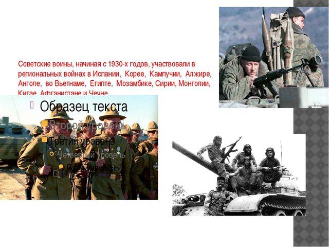 Советские воины, начиная с 1930-х годов, участвовали в региональных войнах в...