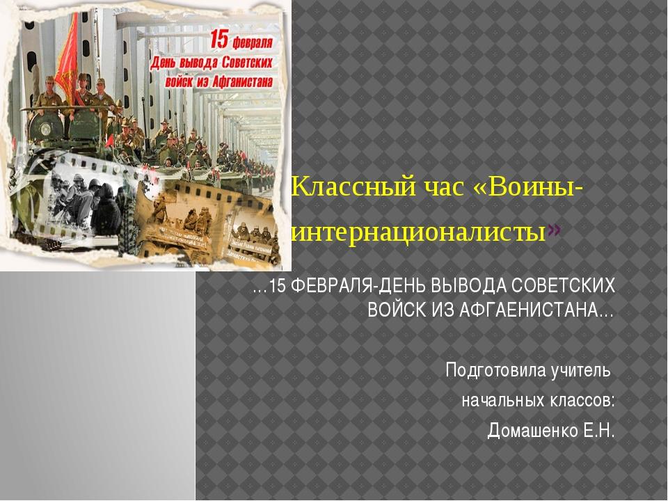 Классный час «Воины-интернационалисты» …15 ФЕВРАЛЯ-ДЕНЬ ВЫВОДА СОВЕТСКИХ ВОЙС...