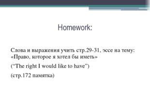 Homework: Слова и выражения учить стр.29-31, эссе на тему: «Право, которое я