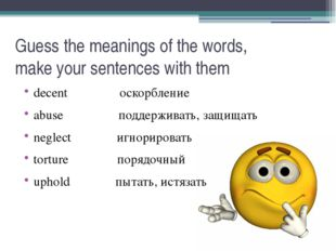 Guess the meanings of the words, make your sentences with them decent оскорбл