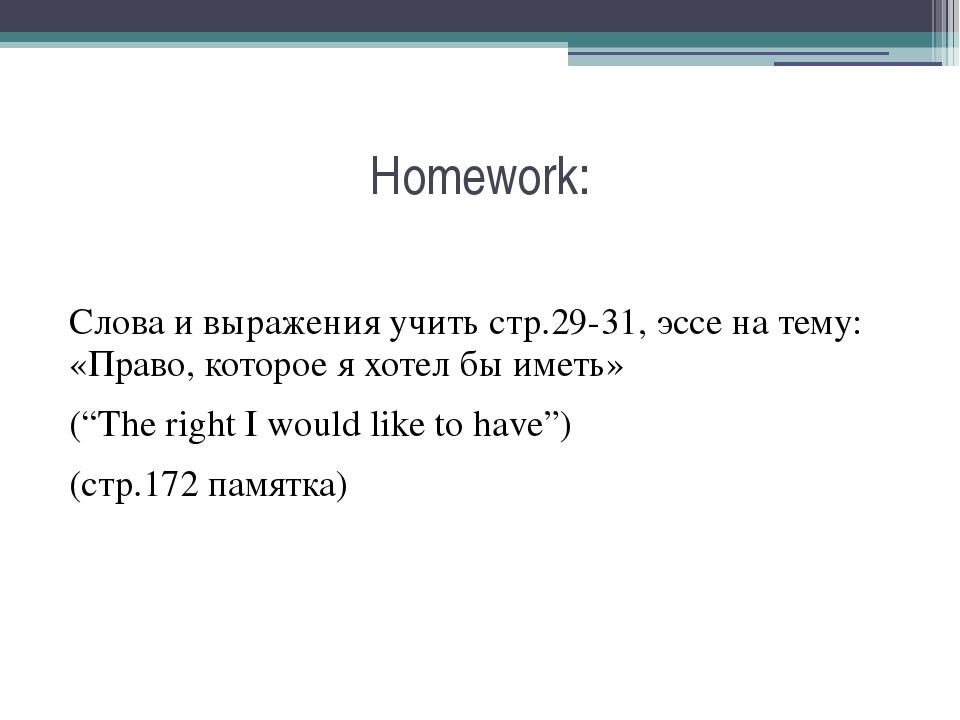 Homework: Слова и выражения учить стр.29-31, эссе на тему: «Право, которое я...