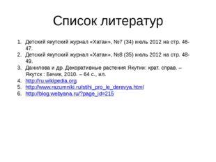 Список литератур Детский якутский журнал «Хатан», №7 (34) июль 2012 на стр. 4