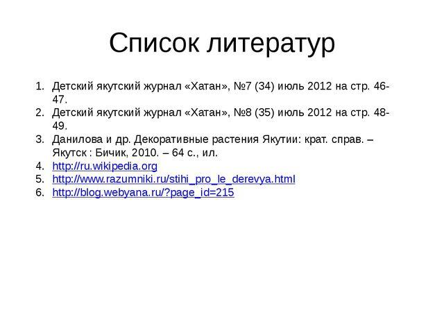 Список литератур Детский якутский журнал «Хатан», №7 (34) июль 2012 на стр. 4...
