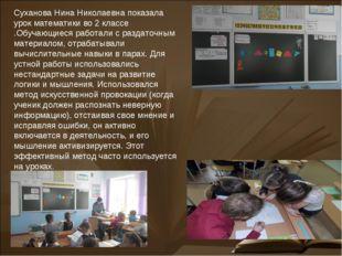 Суханова Нина Николаевна показала урок математики во 2 классе .Обучающиеся ра