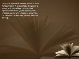 Шпотько Ирина Игоревна провела урок литературы в 4 классе Обучающихся с азар