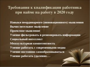 Требования к квалификации работника при найме на работу в 2020 году Навыки не