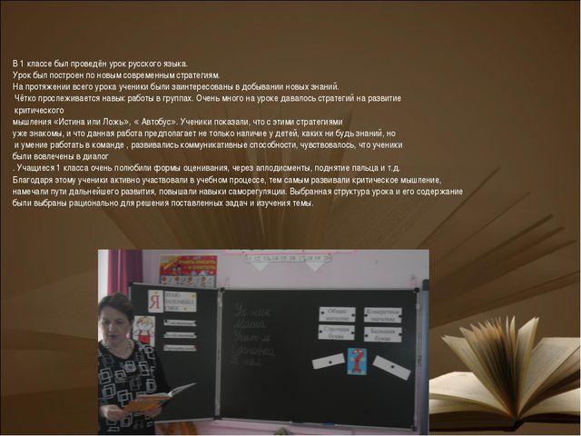 В 1 классе был проведён урок русского языка. Урок был построен по новым совре...