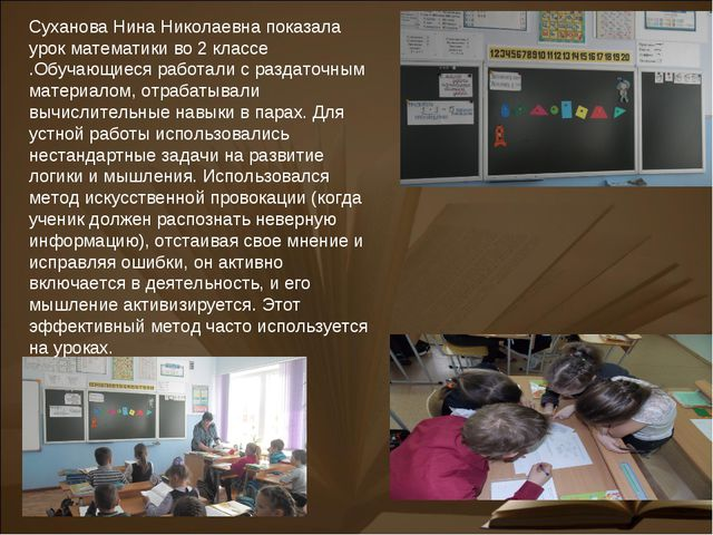 Суханова Нина Николаевна показала урок математики во 2 классе .Обучающиеся ра...