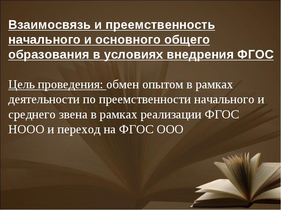 Взаимосвязь и преемственность начального и основного общего образования в ус...