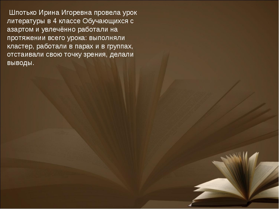 Шпотько Ирина Игоревна провела урок литературы в 4 классе Обучающихся с азар...