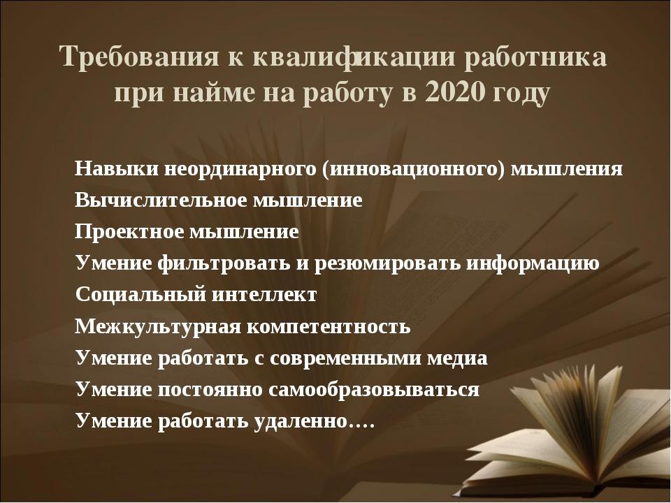 Требования к квалификации работника при найме на работу в 2020 году Навыки не...
