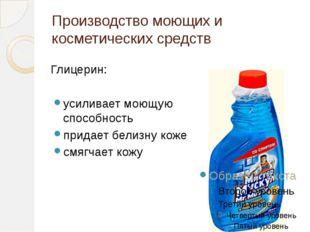 Производство моющих и косметических средств Глицерин: усиливает моющую способ