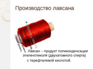 Производство лавсана Лавсан – продукт поликонденсации этиленгликоля (двухатом