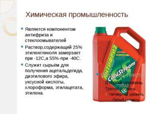 Химическая промышленность Является компонентом антифриза и стеклоомывателей Р