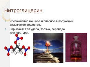 Нитроглицерин Чрезвычайно мощное и опасное в получении взрывчатое вещество. В