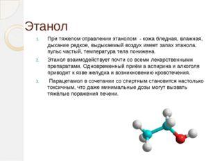 Этанол При тяжелом отравлении этанолом - кожа бледная, влажная, дыхание редко