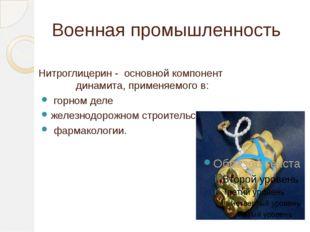 Военная промышленность Нитроглицерин - основной компонент динамита, применяем