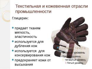 Текстильная и кожевенная отрасли промышленности Глицерин: придает тканям мягк