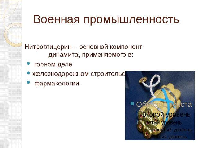 Военная промышленность Нитроглицерин - основной компонент динамита, применяем...